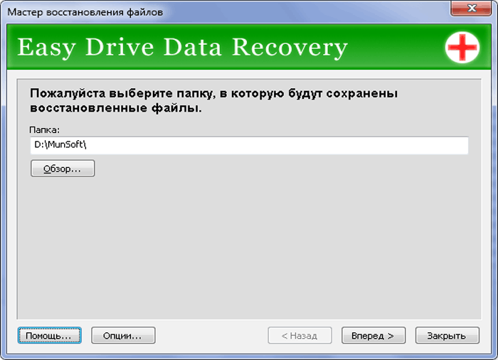 Easy Drive Data Recovery скачать - фото 9