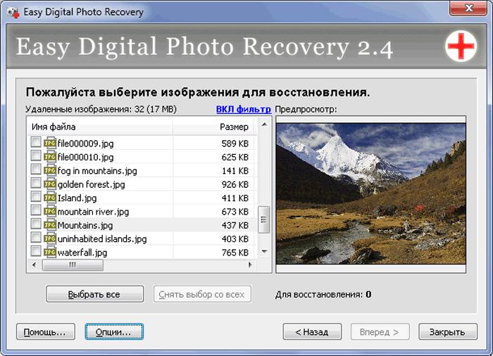 Скачать программу для восстановления файлов jpg